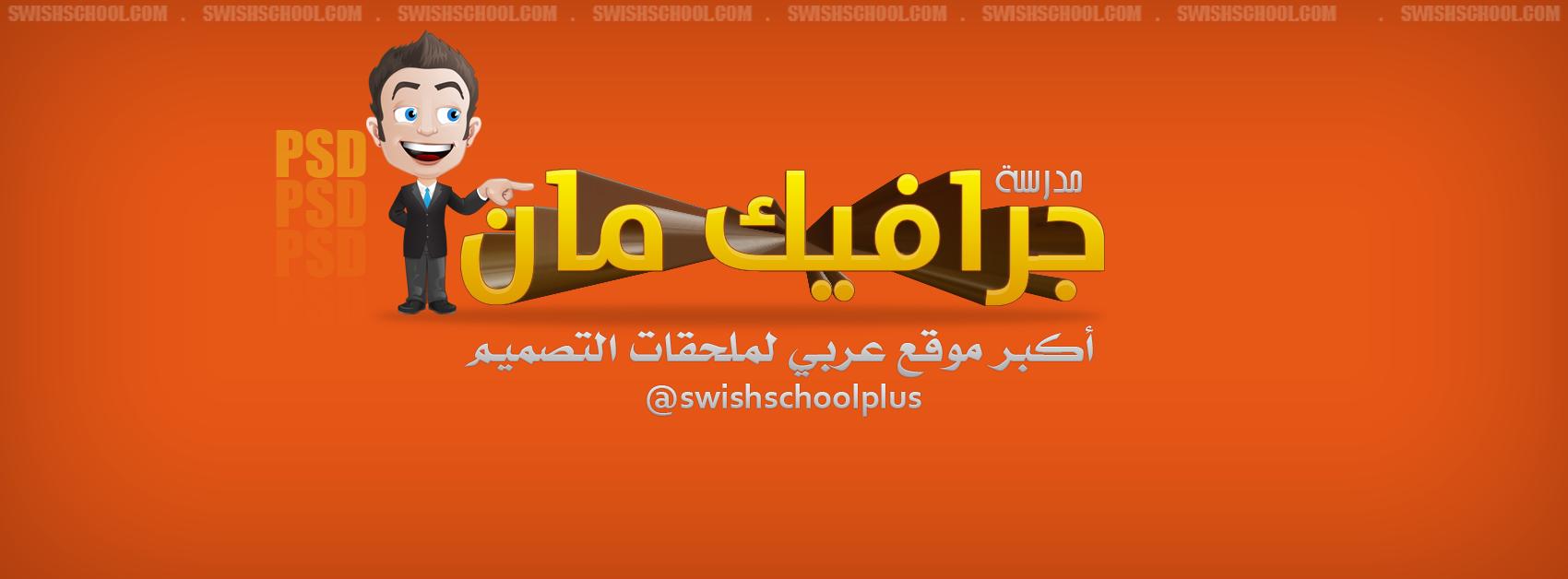 حملة اشهار مدرسة جرافيك مان على الفيس بوك