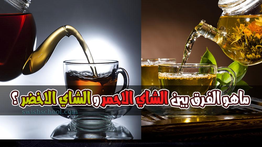 ماهو الفرق بين الشاي الاحمر و الشاي الاخضر ؟