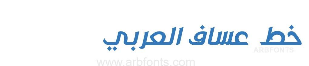 خطوط عربية من تجميعي للفوتوشوب واللوورد