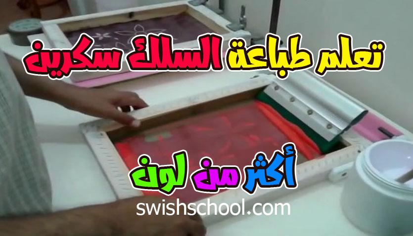 تعليم الطباعة سلك سكرين لونين او اكثر