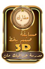 مشارك c4d