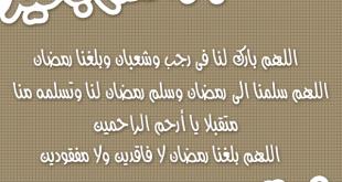 تصميم اللهم بلغنا رمضان