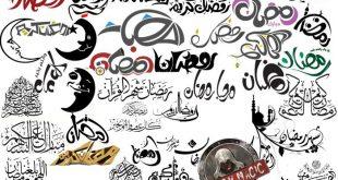 مجموعة حديثة من المخطوطات الرمضانيه