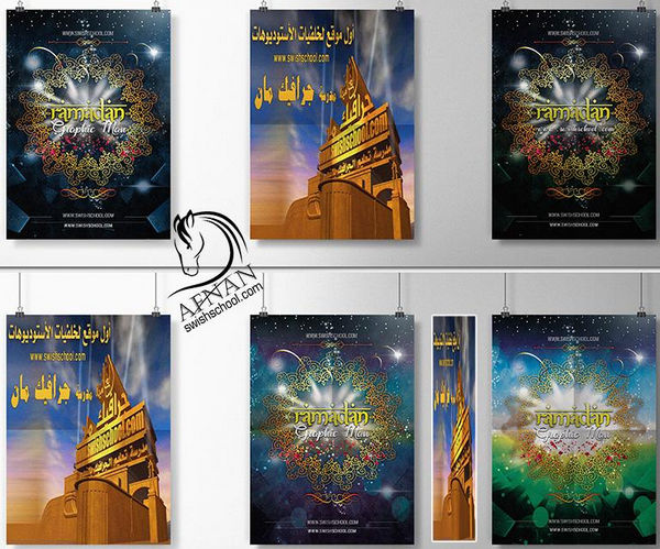 مطبوعات دعوه افطار لشهر رمضان تصميم Psd فصل الوان جرافيك مان