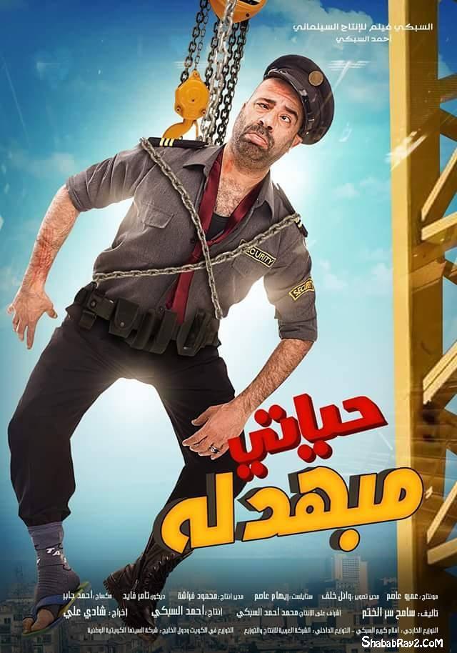 فيلم حياتي مبهدله تحميل فيلم حياتي مبهدله   محمد سعد