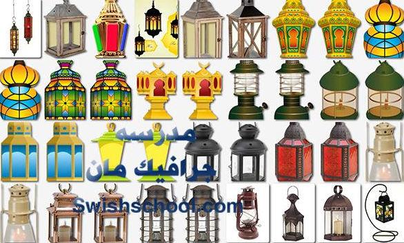 مقصوصات اسلامية سكرابز وصور ومقصوصات متنوعة لشهر رمضان png