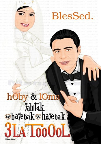 wedding cartoon poster 12 صوره فرح كارتون wedding cartoon poster