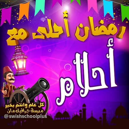 أحلام رمضان احلى مع