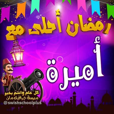 أميرة رمضان احلى مع