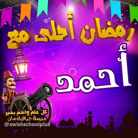 احمد رمضان احلى مع