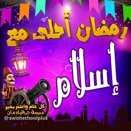 اسلام رمضان احلى مع