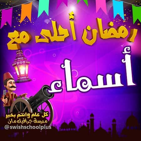 اسماء رمضان احلى مع