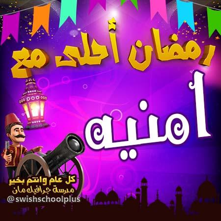 امنيه رمضان احلى مع