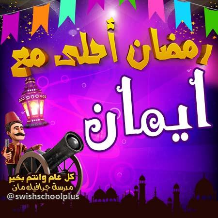 ايمان رمضان احلى مع