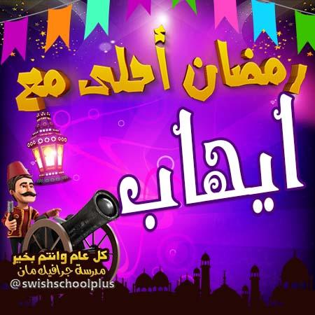 ايهاب رمضان احلى مع