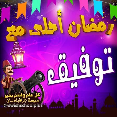 توفيق رمضان احلى مع