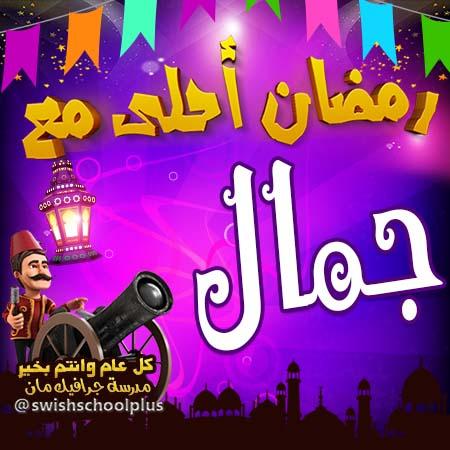 جمال رمضان احلى مع