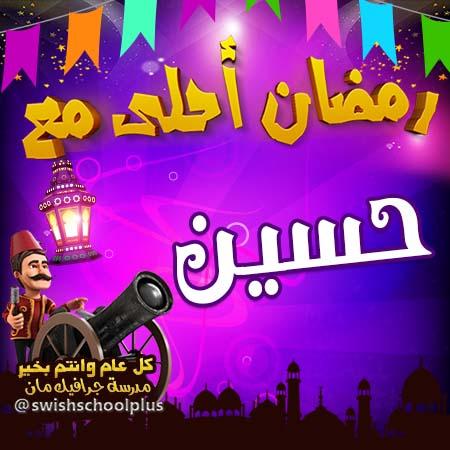 حسين رمضان احلى مع