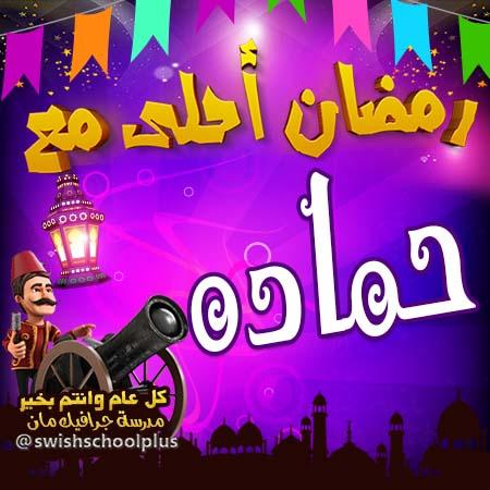 حماده رمضان احلى مع