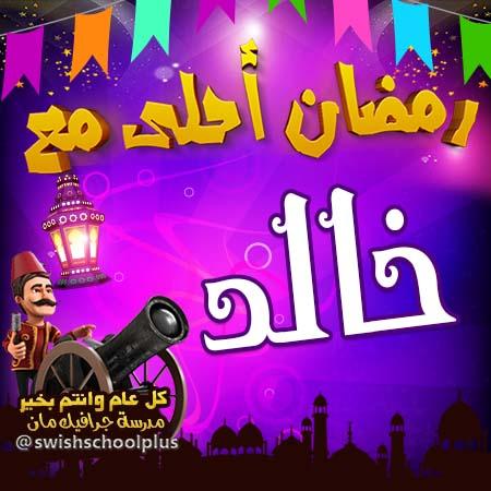 خالد رمضان احلى مع