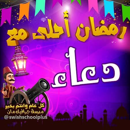 دعاء رمضان احلى مع