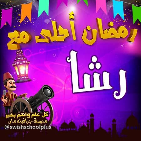 رشا رمضان احلى مع