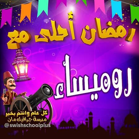 روميساء رمضان احلى مع