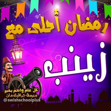 زينب رمضان احلى مع