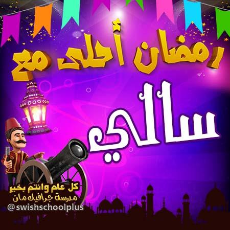 سالي رمضان احلى مع