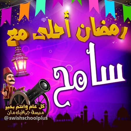 سامح رمضان احلى مع