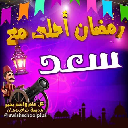 سعد رمضان احلى مع