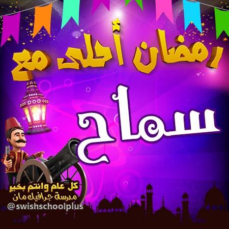 سماح رمضان احلى مع