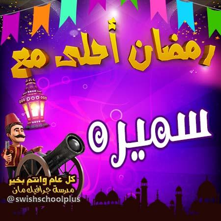 سميره رمضان احلى مع