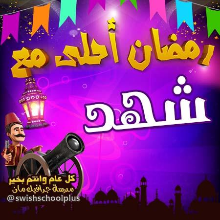 شهد رمضان احلى مع