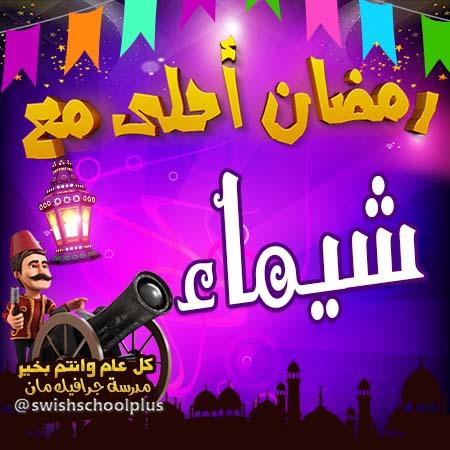 شيماء رمضان احلى مع