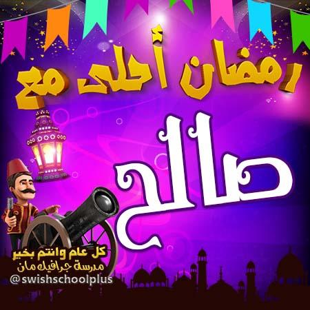 صالح رمضان احلى مع