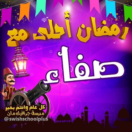 صفاء رمضان احلى مع