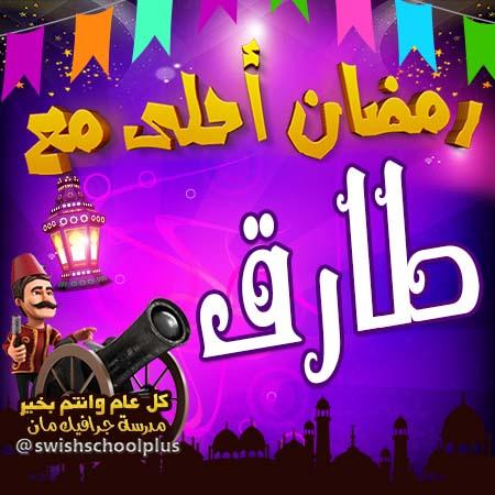 طارق رمضان احلى مع