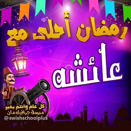 عائشه رمضان احلى مع