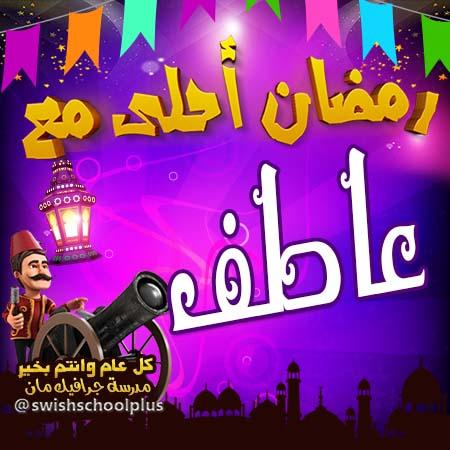 عاطف رمضان احلى مع
