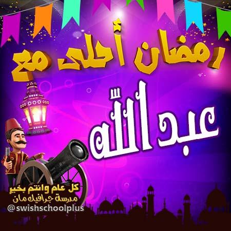 عبد الله رمضان احلى مع