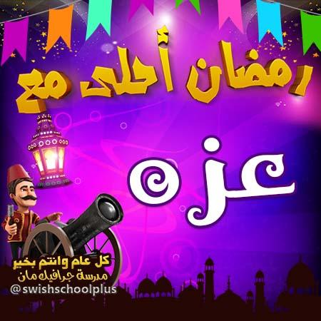 عزه رمضان احلى مع