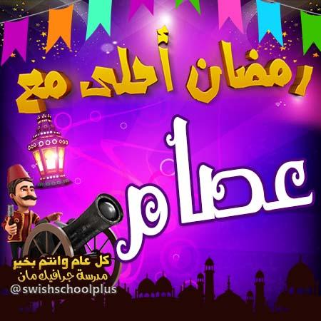 عصام رمضان احلى مع