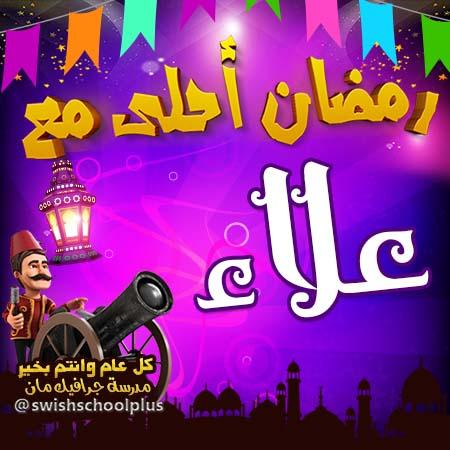 علاء رمضان احلى مع