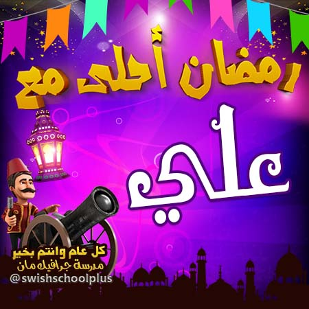 علي رمضان احلى مع