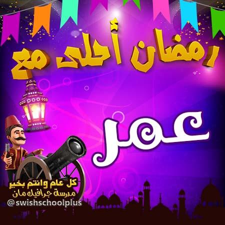 عمر رمضان احلى مع