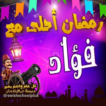 فؤاد رمضان احلى مع