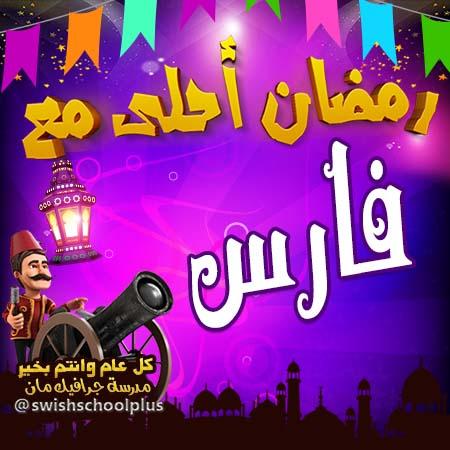 فارس رمضان احلى مع