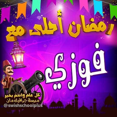 فوزي رمضان احلى مع