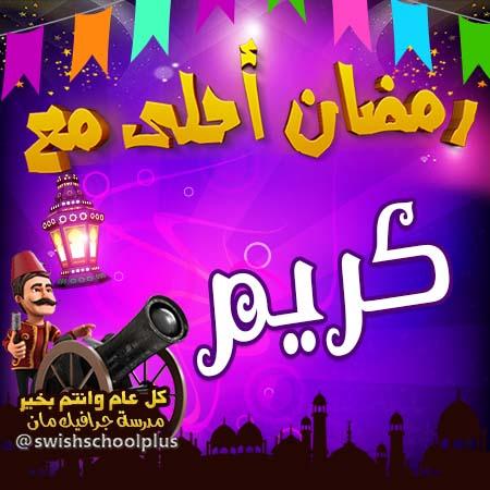 كريم رمضان احلى مع